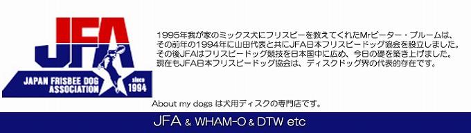 JFA 日本フリスビードッグ協会・WHAM-O・DTWフリスビーその他犬用フリスビー各種