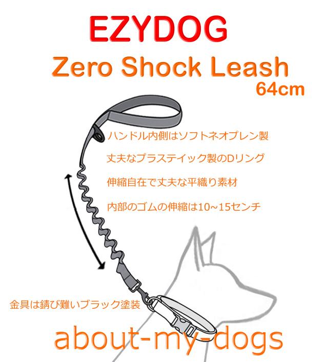 EZYDOG ZERO Shock イージードッグ ゼロショックリード 図解
