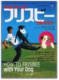 JFA監修上級者向けフリーフライトトレーニング教本「犬といっしょにフリスビーであそぼう」
